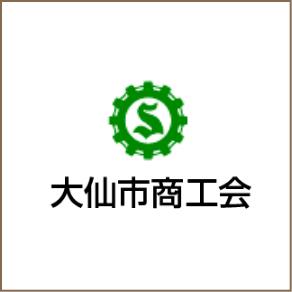 大仙市商工会