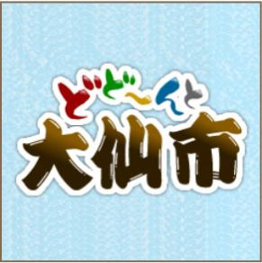 大仙市観光物産協会