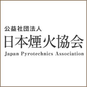 公益社団法人日本煙火協会