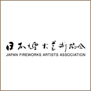 一般社団法人日本煙火芸術協会