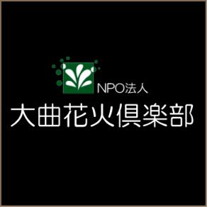 NPO法人大曲花火倶楽部