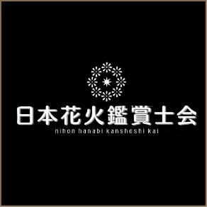 日本花火鑑賞士会